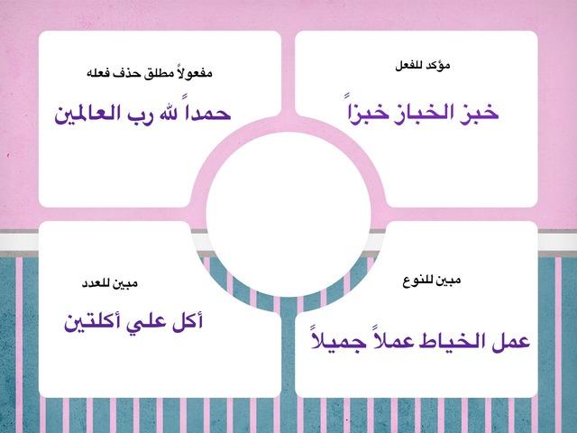 المفعول المطلق by فوزية الحربي