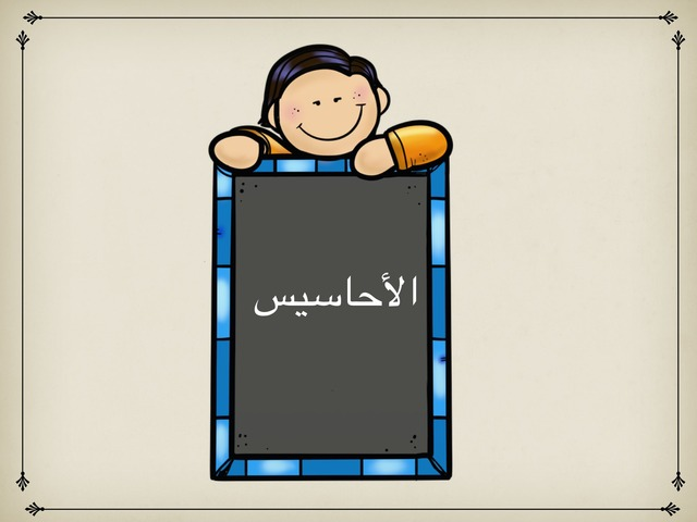 الأحاسيس by Ezar Hassoun
