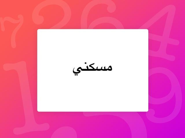 لعبة حوادث الكهرباء by nada Saad