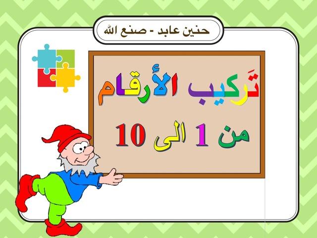 تركيب الأرقام من 1 حتى 10  by Hanen Sanallah