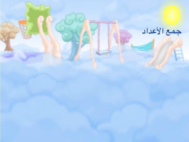 جمع الأعداد  by إيمان علي