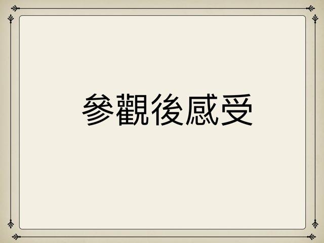 青松觀-尉喬說 by Wong stephenie