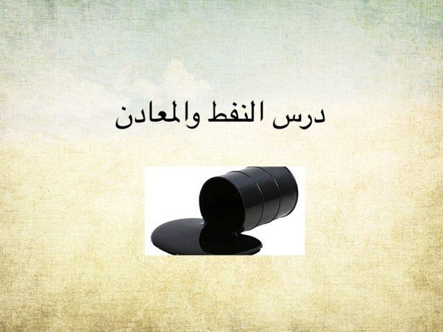 النفط والمعادن by Haya AL harbi
