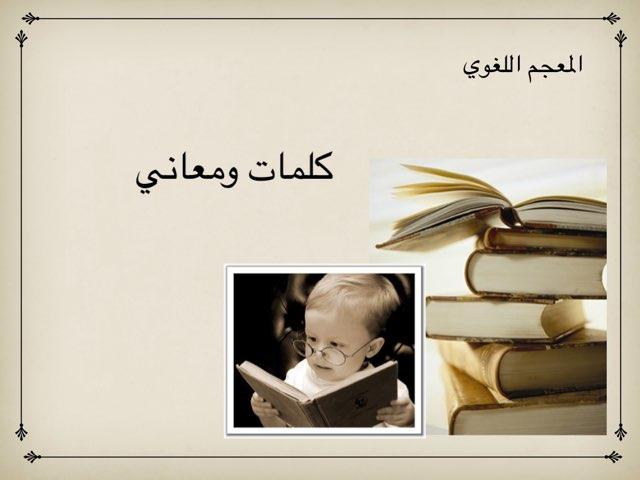 لعبة  by غالية عارف