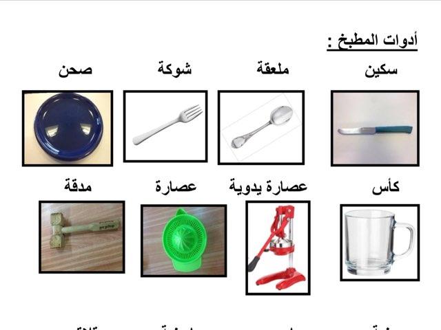 أدوات العمل by Hanen Sanallah