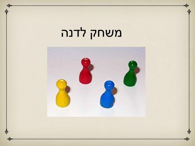 משחק לדנה by הודיה כהן