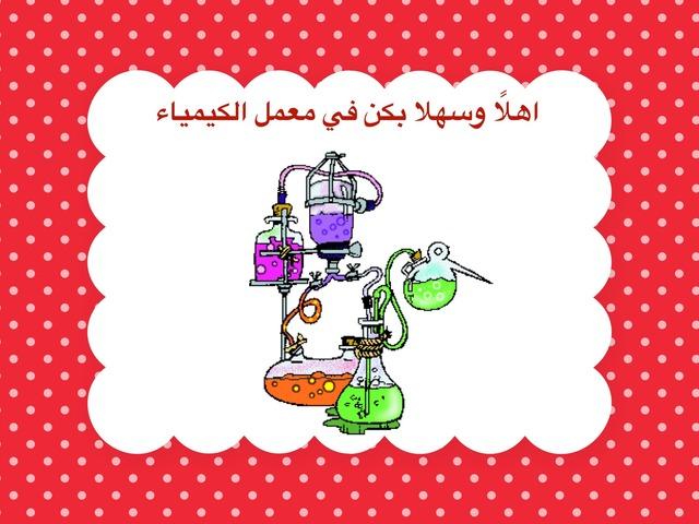 معمل الكيمياء الممتع by Majdah Khojah