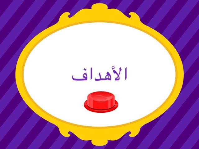 لعبة 17 by Sara Alghamdi