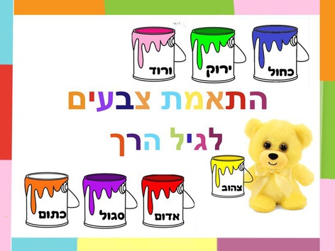 התאמת צבעים לגיל הרך by Liat Bitton-paz