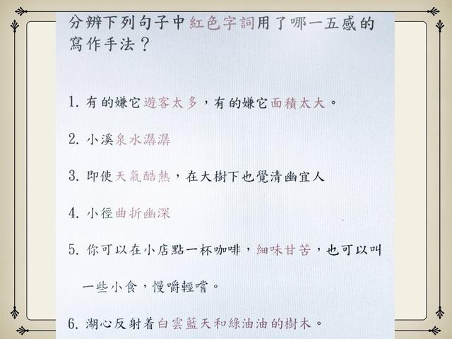 五感運用 by Lin Yuk ling
