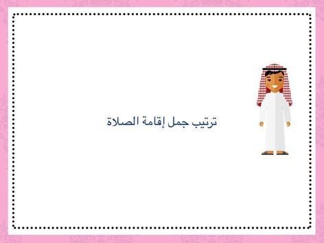 إقامة الصلاة by Samyah Alsulami