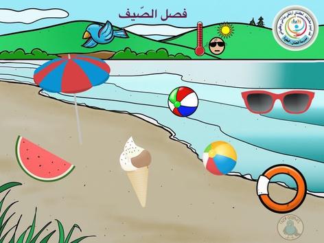 بازل فصلُ الصّيف by רואן פדילי