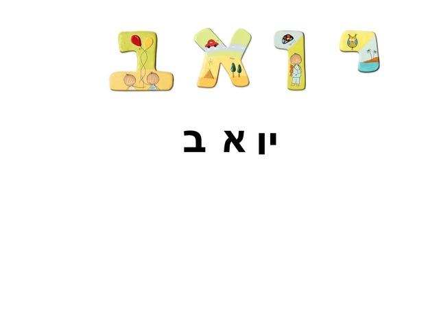 יואב by אלירז חדד