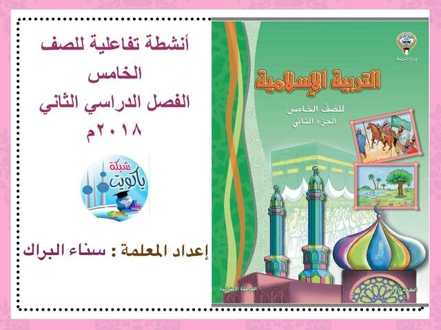 أنشطة تفاعلية  by Sanaa Albraak