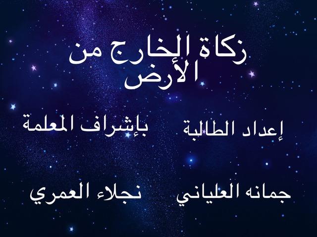 زكاة الخارج من الأرض  by jumanah hamdan