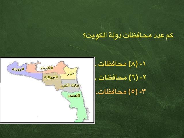 محافظات الكويت by مشاعل الماضي