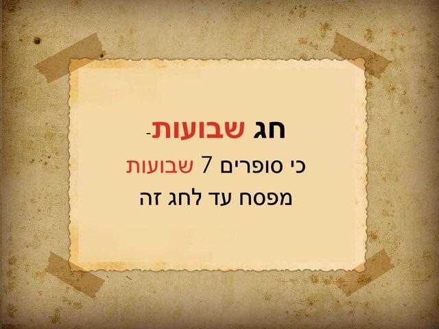 שמות  חג שבועות by orit lasser