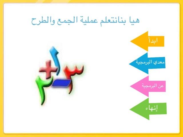 الجمع والطرح٣٩ by Asom Oo