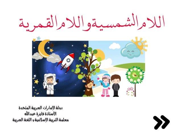 اللام الشمسية واللام القمرية  by Faiza Abdulla