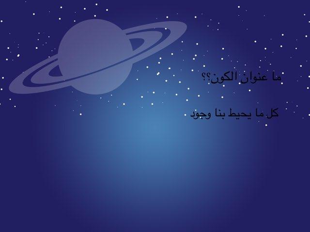 لعبة 426 by Raghad alsaedi