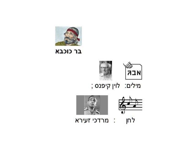 בר כוכבא לוין קיפניס by פאני יצחק