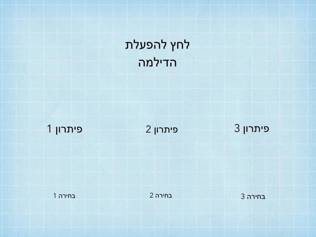 בבית בפייסבוק 4 by Yoram Eshet