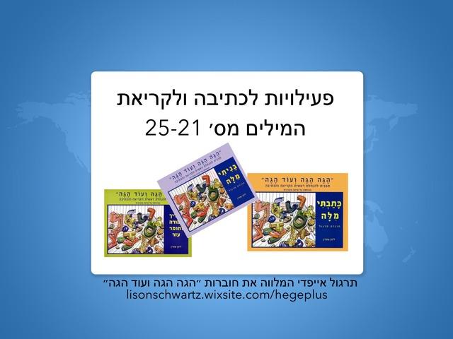 פעילויות למילים 25-21 by Lison Schwartz
