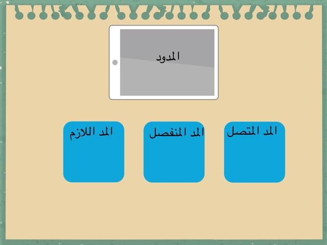 المدود by نجلاء العمري