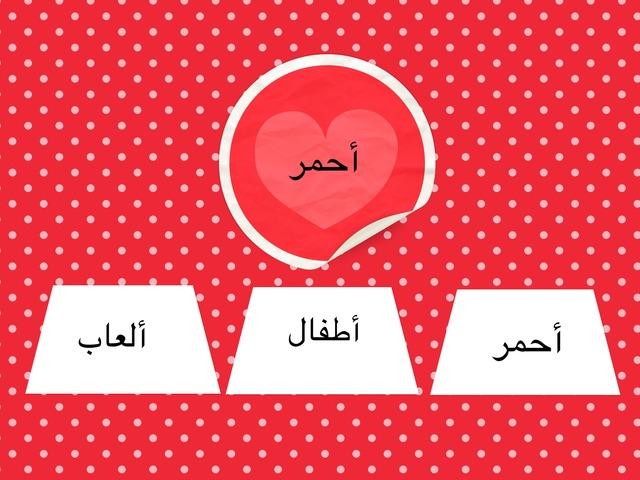 كلمة أحمر by لطيفه حسين العنزي