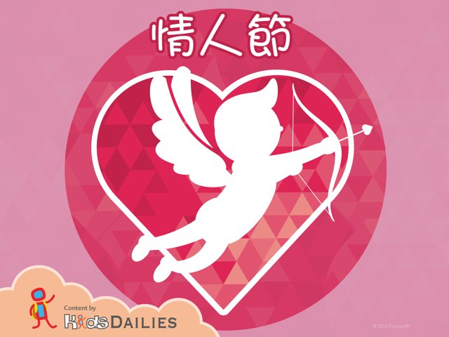 情人節 by Kids Dailies