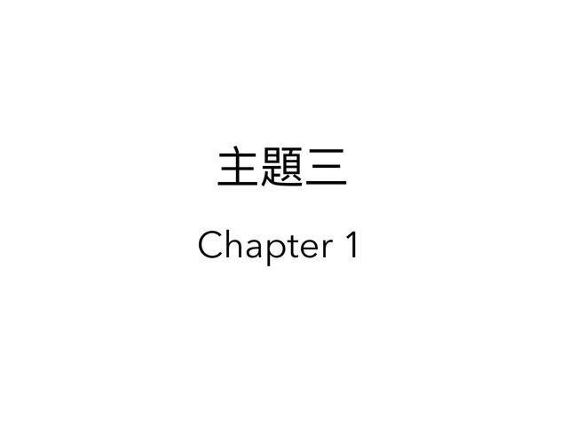 主題三第一課 by Mei Lam Chan