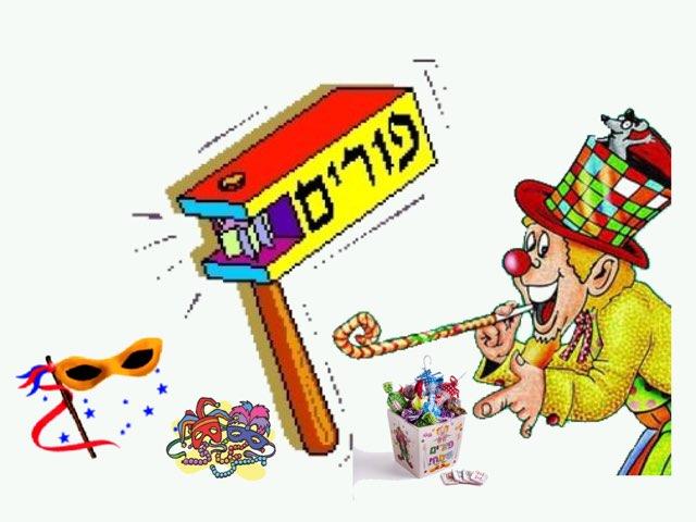 חג פורים by יעל קובו