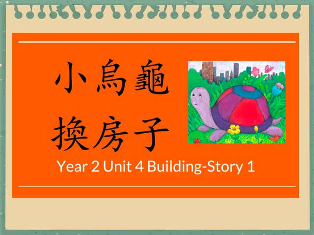 Year 2-Unit 4-building-詞語認讀 by Hui Ling Zhao