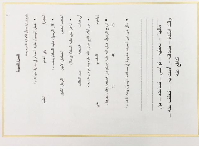 اختبار صف ثالث ١ by Esmat Ali