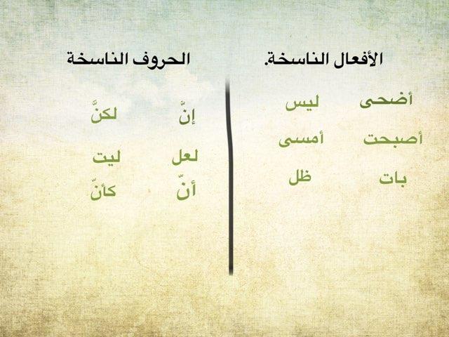 تصنيف الأفعال الناسخة والحروف الناسخة by Loush Alaj