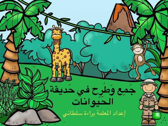جمع وطرح: مجال الألف by Baraah Sultany