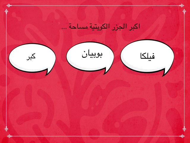لعبة 162 by Fareedh Alrasheedy