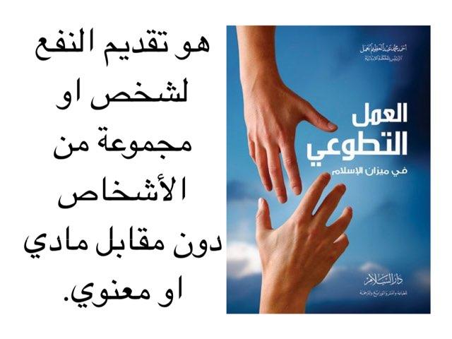 العمل التطوعي في دولة قطر by ام حسام