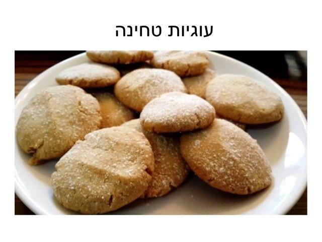 עוגיות טחינה by רון טמיר