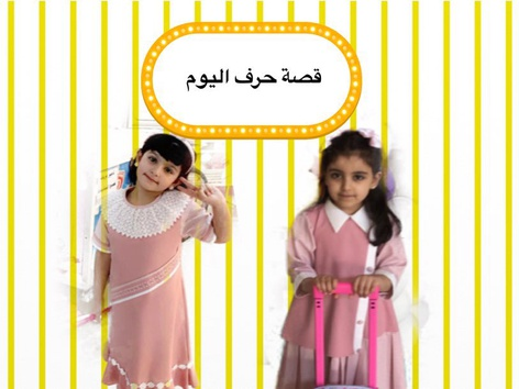لعبة تعيق by mona alotaibi
