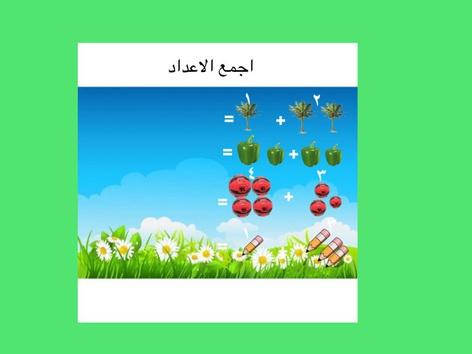 جمع الاعداد by nada aleutaybi