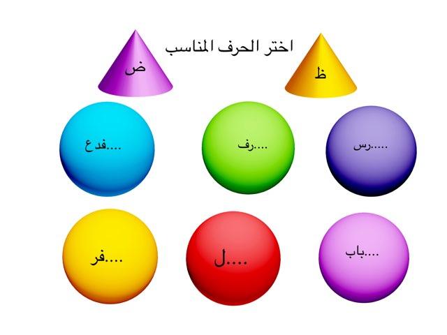 لغتي: الفرق بين الظا والضاد by Sofy Adam