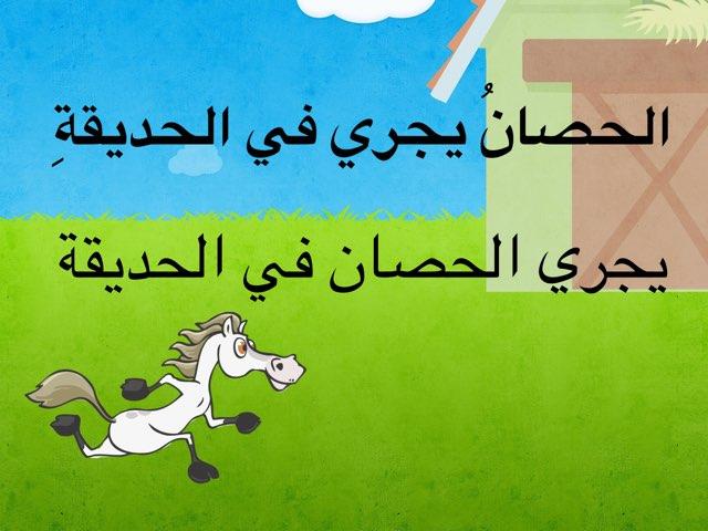 لعبة 158 by Remember aljabri