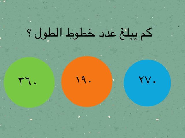 خطوط الطول by Beebaa Alazmi
