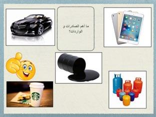موارد تجارية  by عبير آل عقيل
