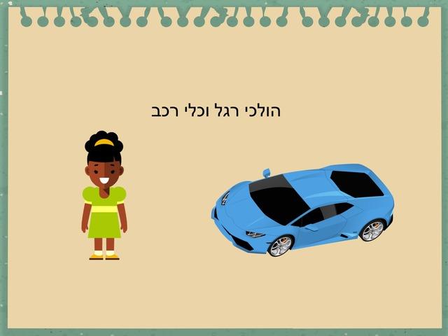 הולכי רגל וכלי רכב  by גיא בן יהודה