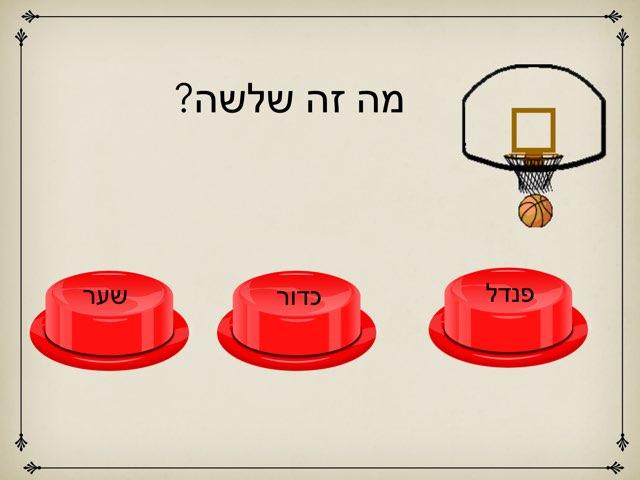 מקסים   משחק כדורסל  by בית ספר קישון