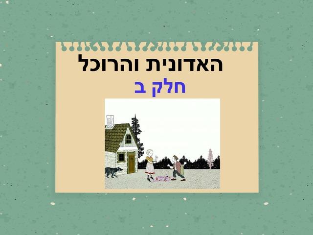 האדונית והרוכל חלק ב by ערן אופיר