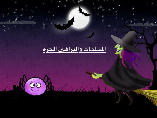المسلمات  والبراهين by Alyaa Salman