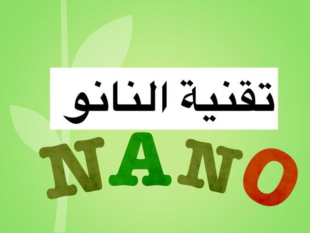 النانو by Alaa Salman